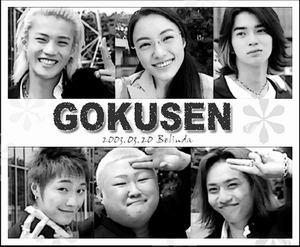 the gokusen